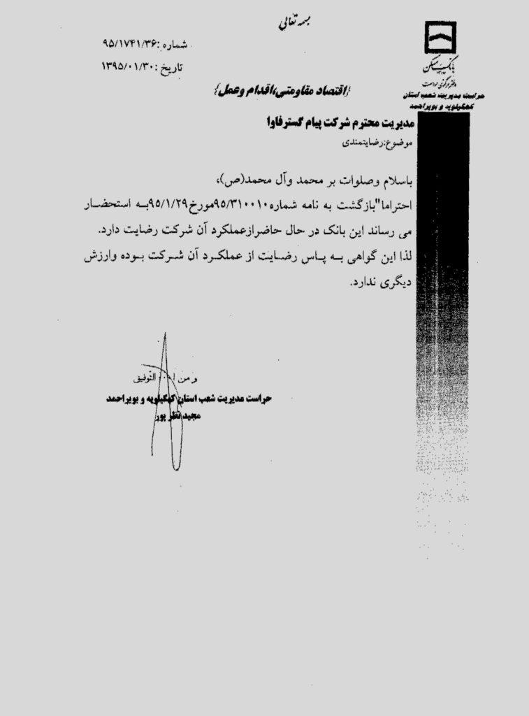 بانک مسکن کهکیلویه و بویر احمد