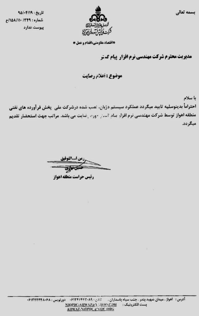 شرکت پخش فرآورده های نفتی ایران