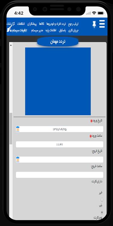 نرم افزار حراست ابری روی موبایل