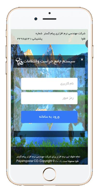 صفحه اصلی اتوماسیون حراست روی موبایل