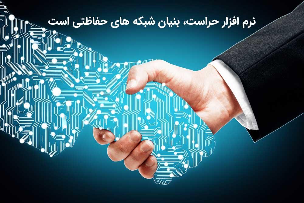 نرم افزار حراست ، بنیان شبکه های حفاظتی است.
