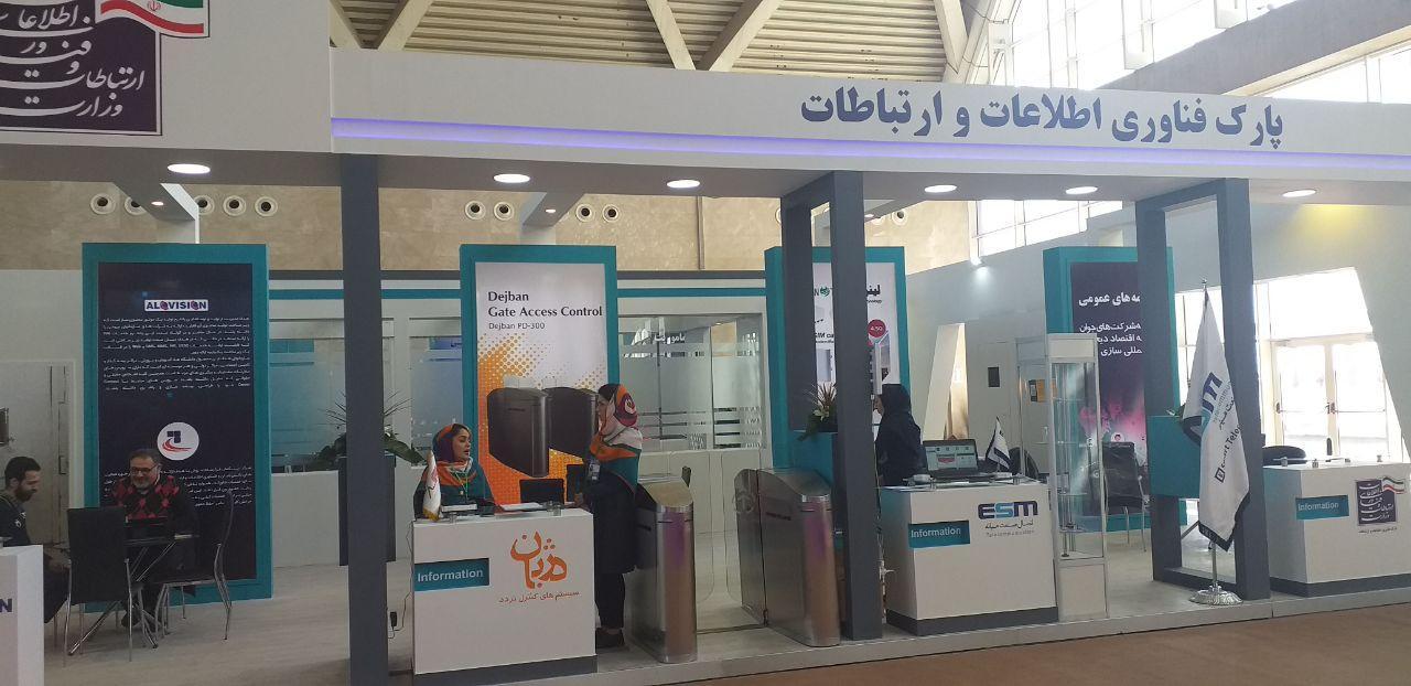 نمایشگاه ایران اکسپو