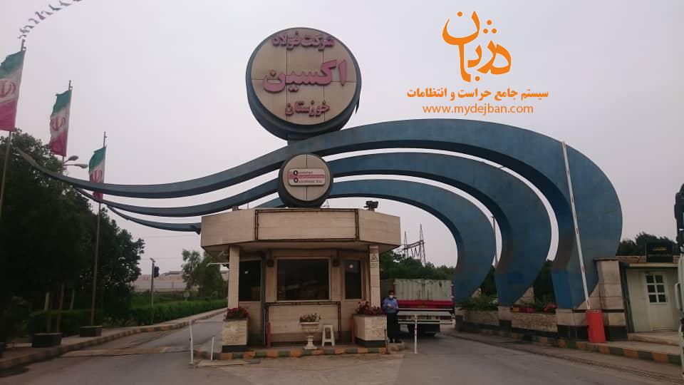 حراست فولاد اکسین خوزستان