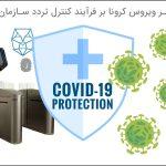 تاثیر ویروس کرونا بر فرآیند کنترل تردد سازمان ها
