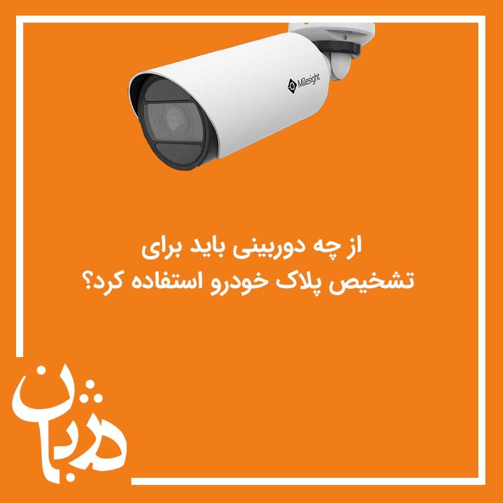از چه دوربینی باید برای تشخیص پلاک خودرو استفاده کرد؟
